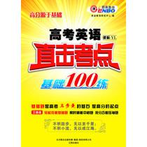 [正版包邮]恩波教育·高考英语直击考点基础100练(【五冠书城】 价格:16.80