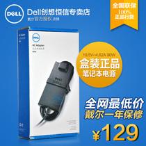 戴尔DELL笔记本电源适配器19.5V 4.62A 90W充电器 超薄蓝光 联保 价格:129.00