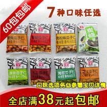 甘源蟹黄味瓜子仁健康五谷粮食 炒货坚果特产小吃小包装零食品 价格:0.33
