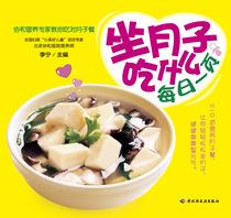 月子食谱 产妇食谱 产后营养 月子餐 坐月子吃什么每日一页 正版 价格:20.00