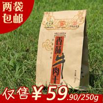 牛肉干 清梅居香酥牛肉干 山东特产博山 风干牛肉 清真包邮旗舰店 价格:59.90