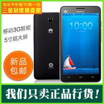 包邮 Huawei/华为 G606 安卓智能 移动G3 触屏直板手机 价格:728.00