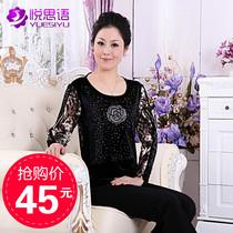 中年女装秋装丝绒烫钻T恤衬衫上衣长袖打底衫中老年妈妈装加大码 价格:45.00
