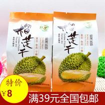 纯天然 无添加 农茂榴莲干 泰国金枕头榴莲干独立小包装约35克 价格:8.00