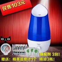 官方授权新款 美的S30U-L1蓝精灵加湿器正品静音家用特价 价格:103.00
