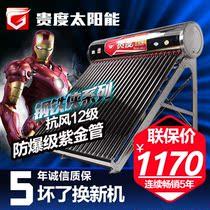 正品贵度太阳能热水器全不锈钢水箱支架紫金管超皇明太阳能雨桑乐 价格:1258.00