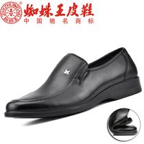 正品蜘蛛王男鞋真牛皮套脚低帮软面单鞋父亲鞋男式皮鞋商务休闲鞋 价格:148.00