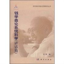 正版包邮钱学森论系统科学(讲话篇)/姜璐编[三冠书城] 价格:41.70