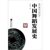 正版包邮中国专门史文库:中国舞蹈发展史/王克芬著[三冠书城] 价格:50.30