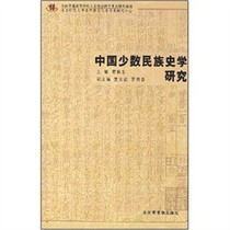 正版包邮中国少数民族史学研究/瞿林东著[三冠书城] 价格:46.30