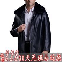 特价清仓中年皮衣男中长款加厚毛领皮衣外套中老年皮夹克男包邮 价格:228.00