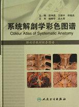 系统解剖学彩色图谱(解剖学教材配套图谱)    人民卫生出版社 价格:125.00