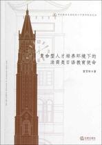 复合型人才培养环境下的法商类日语教育使命 正版包邮 价格:26.40