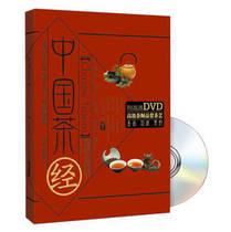 [美食]中国茶经(附DVD光盘)/茶间客著正版  包邮 价格:26.40
