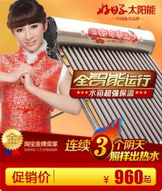 好日子全不锈钢太阳能热水器36管高效高温紫金管可比桑乐四季沐歌 价格:2088.00