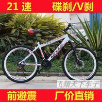 奥迪斯捷豹铝合金刀圈21变速山地自行车 山地车自行车碟刹单车 价格:348.00