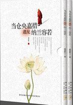 正版 当仓央嘉措遇见纳兰容若-(上下两册) 随园散人 著 新华书店 价格:21.70