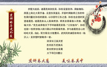 483办公贴画海报展板素材39三国演义煎饼卷大葱外交史 价格:5.00