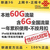 上海联通3g无线资费上网卡 本地60g含全国漫游6g流量 ipad包年卡 价格:760.00