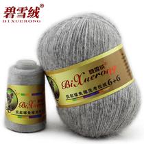 碧雪绒考拉绒6+6|正品手编考拉绒线中粗羊绒貂绒毛线新品特价促销 价格:35.00