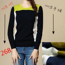 2013秋装新款韩版纯羊绒女装毛衣女式长袖针织衫百搭休闲限时促销 价格:268.00