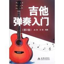 吉他弹奏入门(第2版) 赵辰//王南 正版书籍 艺术 价格:24.00