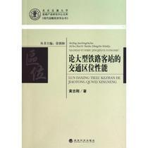 论大型铁路客站的交通区位性能/现代运输经济学丛书/北京交通大 价格:14.90