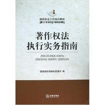 著作权法执行实务指南版权执法工作培训教材 国家版权局版权管理 价格:32.30