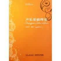 声乐基础理论/21世纪音乐教育丛书 彭晓玲 正版书籍 艺术 价格:16.80