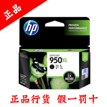 原装惠普HP 950XL 951XL Office Pro8100 8600黑色彩色大容量墨盒 价格:141.00