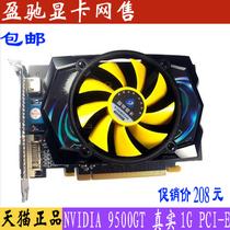 正品 游戏显卡 95GT 真实1G PCI-E 独立显卡 老主机升级首选 价格:205.00