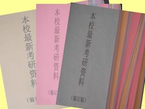 北京大学地史学(830)14年考研笔记真题资料 价格:88.00