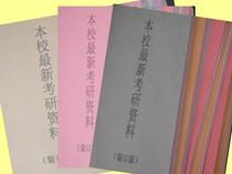 海南大学高等数学(非统考)(603)14年考研笔记真题资料 价格:358.00