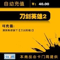 搜狐一卡通40元/刀剑英雄2点卡40元800点卡★自动充值 价格:37.19