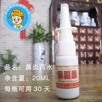 穆氏本草植物中药鼻炎水一瓶,慢性鼻炎过敏性鼻炎喷剂传统中医 价格:30.00