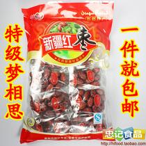 全国包邮 梦相思 正品特级 健康红枣 独立小包装新疆楼兰枣1000g 价格:80.00