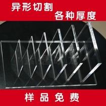 亚克力板 有机玻璃板材 加工定做定制 热弯 印刷 雕刻 切割 抛光 价格:1.00