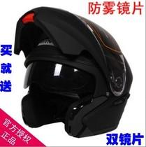 正品坦克头盔TANKE全盔揭面盔TK-901双镜片头盔防雾头盔通用头盔 价格:220.00