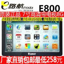 正品远峰E路航E800 GPS汽车导航仪 7寸高清8G 最新凯立德 带电视 价格:258.00