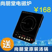 Sunpentown/尚朋堂 YS-IC2008F(G) 电磁炉 特价正品包邮送汤锅 价格:168.00
