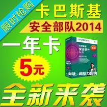 自动发货 卡巴斯基安全软件2014 KIS2014/2013杀毒软件 1年激活码 价格:5.00