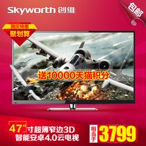 Skyworth/创维47E7BRE 47寸IPS硬屏3D安卓4.0云电视 47寸液晶电视 价格:3899.00