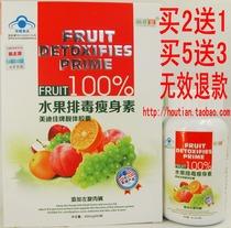 防伪正品 丽源堂水果排毒瘦身素 全身局部减肥 左旋肉碱2送1包邮 价格:68.00