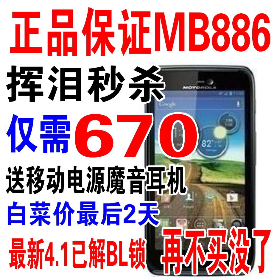 Motorola/摩托罗拉 xt889 MB886 S4双核摩托ATRIX HD Atrix 3包邮 价格:700.00