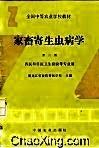 【绝版包邮】《家畜寄生虫病学》 价格:42.00