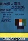 【绝版包邮】IBM个人电脑程式设计 COBOL \NEILL GRAHAM 价格:43.00