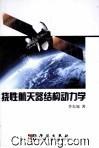 【绝版包邮】《挠性航天器结构动力学》 价格:53.00