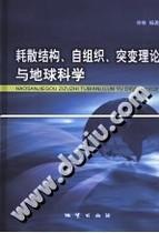 ·【绝版包邮】耗散结构、自组织、突变理论与地球科学 申维编著 价格:25.00