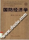【包邮】国防经济学 库桂生沈志华 价格:31.00