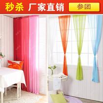 布耐克 简约高档纯色客厅卧室飘窗窗纱布艺纱帘窗帘成品定制 价格:9.49